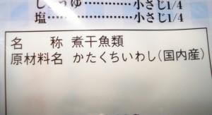 Oyatsu4