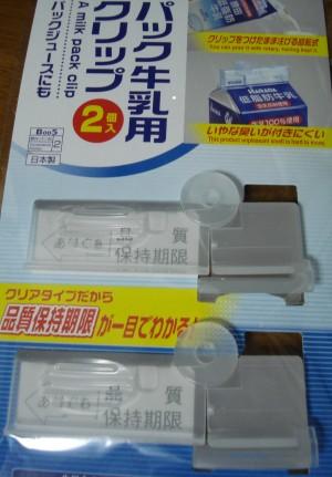 Kaimono