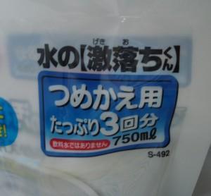 Geki2